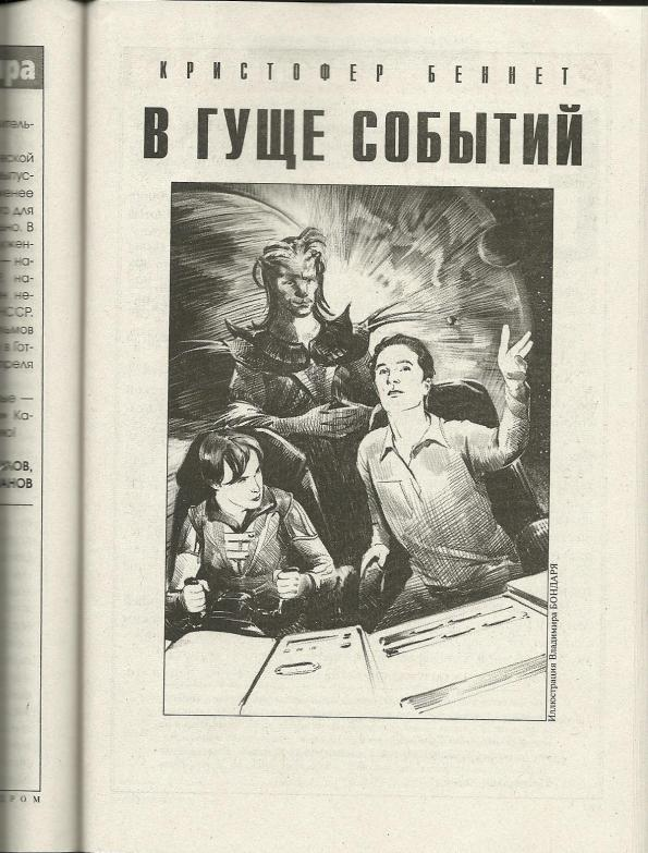 "Russian ""Hub of the Matter"" title page"