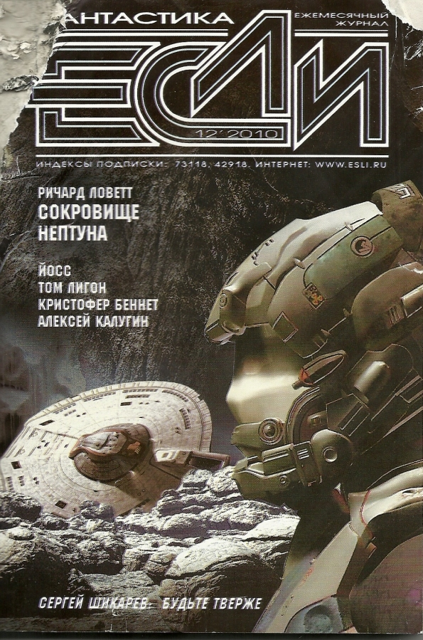 ESLI December 2010 cover
