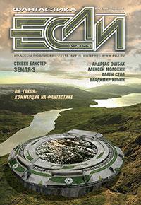 Esli cover 3/11